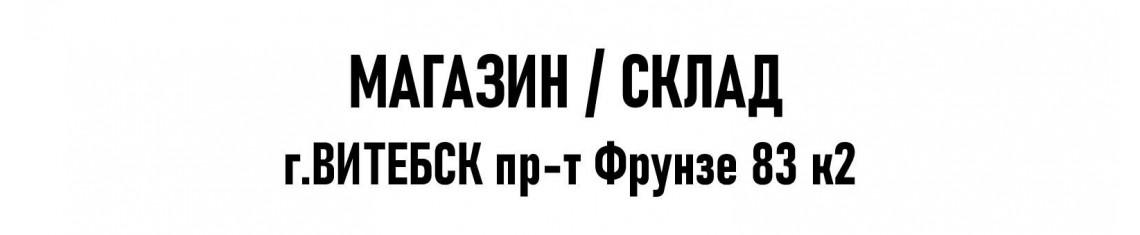 НОВЫЙ СКЛАД - МАГАЗИН